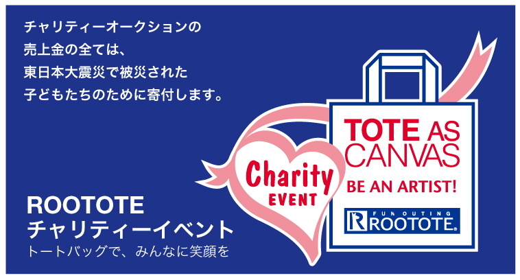寄付について 第7回2013年 ROOTOTE Charity Event