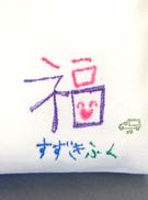 suzuki_fuku_5.jpg