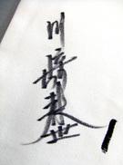 12_kawaki_mayo_3.jpg