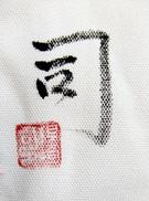 12_umesaki_tsukasa_3.jpg