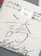 13_shimizu_satoshi_2.jpg