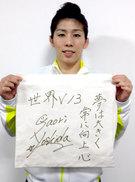 13_yoshida_saori_5.jpg