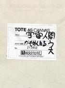 2014_kamomentaru_iwasaki_05.jpg