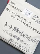2014_kuramoto_mitsuru_05.jpg