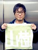 2014_yamazaki_shigenori_07.jpg
