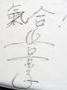 2014_hamaguchi_kyoko_03.jpg