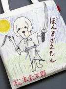 2014_matsumoto_kintaro_03.jpg