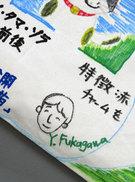 2015_fukagawa_yoshihiro_03.jpg