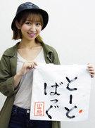 2015_iida_riho_05.jpg