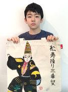 2016_matsumoto_kintaro_05.jpg