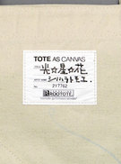 2016_shinohara_tomoe_04.jpg