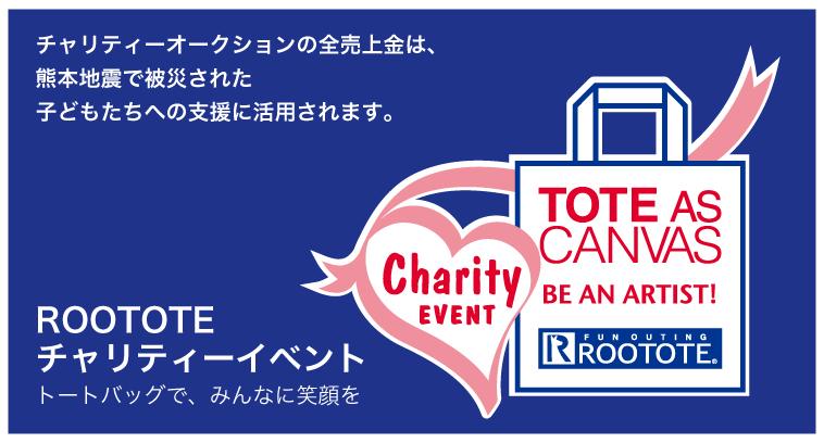 寄付について 第10回2016年 ROOTOTE Charity Event