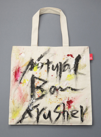 Natural Born Krusher  ~芸術は爆発だ!~