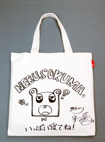 NEBUSOKUMA