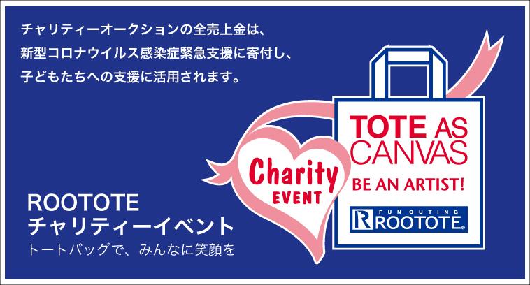 寄付について 第14回2020年 ROOTOTE Charity Event