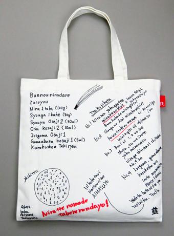 レシピ付バッグ