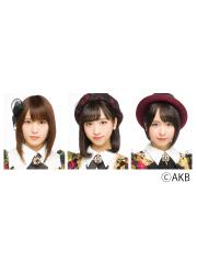AKB48(岡部 麟・小栗 有以・倉野尾 成美)