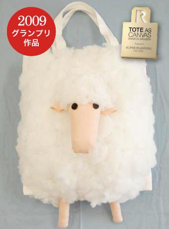 a stuffed sheep?