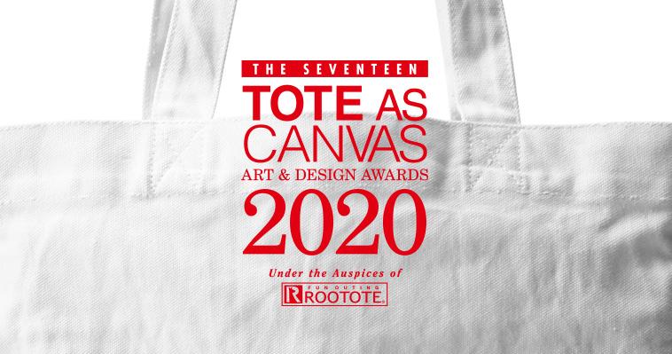 第17回 ROOTOTE トート・アズ・キャンバス アート&デザインアワード