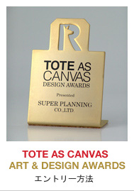 TOTE AS CANVAS DESIGN AWARDS エントリー方法